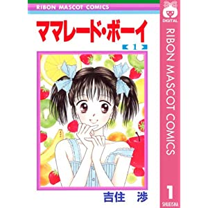 """ママレード・ボーイ 1 (りぼんマスコットコミックスDIGITAL)"""""""