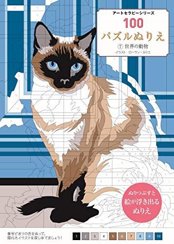 100パズルぬりえ7世界の動物(アートセラピーシリーズ)