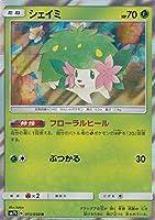 ポケモンカードゲーム SM7b 013/060 シェイミ 草 (R レア) 強化拡張パック フェアリーライズ