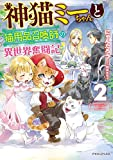 神猫ミーちゃんと猫用品召喚師の異世界奮闘記 2 (ドラゴンノベルス)