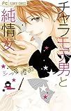 チャラモテ男と純情女 (フラワーコミックス)