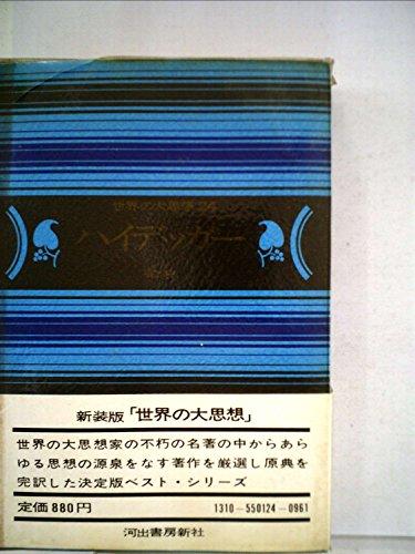 世界の大思想〈24〉ハイデッガー  有と時 (1974年)