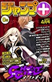 ジャンプ+デジタル雑誌版 2021年4月号 (ジャンプコミックスDIGITAL)