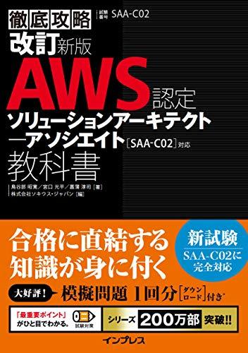 改訂新版 徹底攻略 AWS認定 ソリューションアーキテクト − アソシエイト教科書[SAA-C02]対応 徹底攻略シリーズ