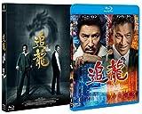 追龍[Blu-ray/ブルーレイ]