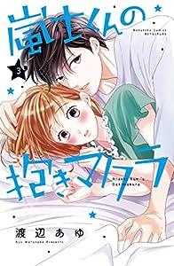 嵐士くんの抱きマクラ(3) (別冊フレンドコミックス)