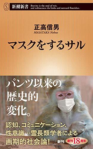 マスクをするサル (新潮新書)