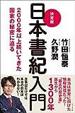 決定版 日本書紀入門