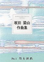 坂田梁山 作品集 No.1 『 たそがれ 』 尺八 箏 十七絃