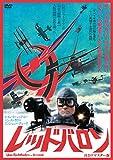 レッド・バロン HDリマスター版[DVD]