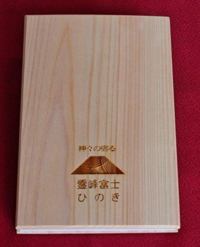 富士ひのき御朱印帳【巓】天然木材表紙