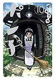 ぽんこつポン子 (10) (ビッグコミックス)