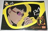 Happyくじ P4 ペルソナ4 F賞 クリアファイルセット(5枚セット) 天城雪子 単品 ファイル サニーサイドアップ