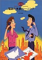 電話の英語トレーニング〈日常生活・ビジネス編〉