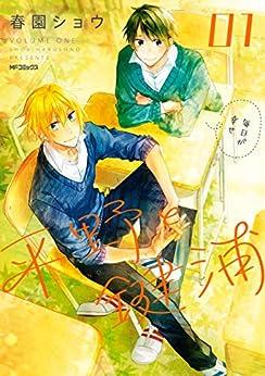 [春園ショウ]の平野と鍵浦 01 (MFコミックス ジーンシリーズ)