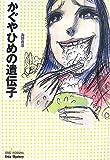 かぐやひめの遺伝子 (エンタ・ミステリシリーズ)