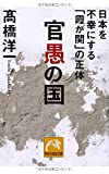 官愚の国 日本を不幸にする「霞が関」の正体 (祥伝社黄金文庫) - 高橋 洋一