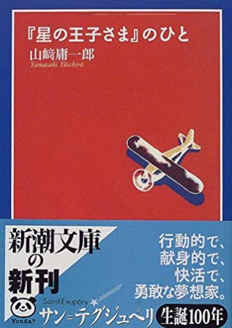 『星の王子さま』のひと (新潮文庫)