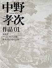 中野孝次作品〈01〉実朝考・ブリューゲルへの旅・我等が生けるけふの日