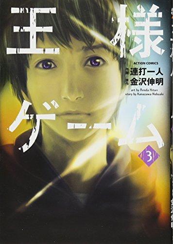 王様ゲーム(3) (アクションコミックス)