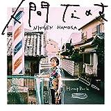 人間なのさ(初回生産限定盤)(DVD付)