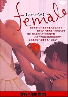 female [DVD]