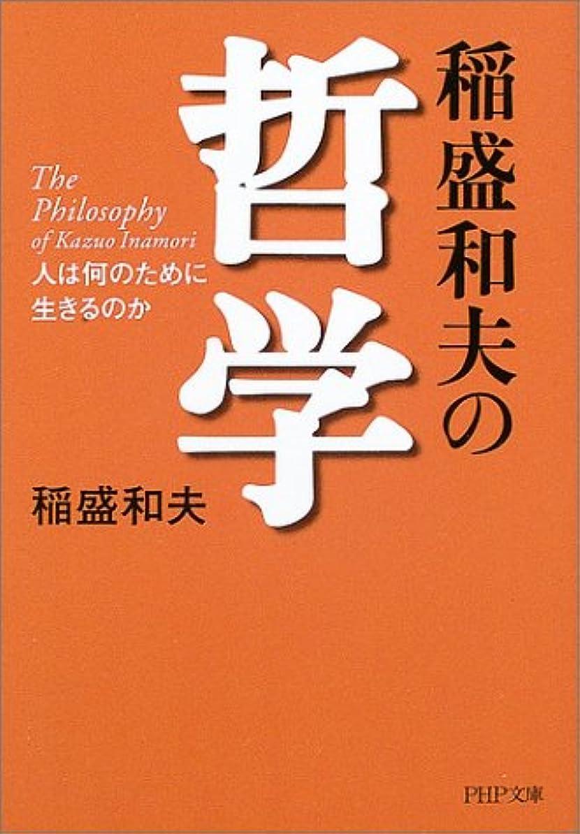 遺伝的着実にぬいぐるみ稲盛和夫の哲学 人は何のために生きるのか (PHP文庫)