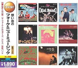 想い出の フォーク & ニューミュージック CD2枚組 2MK-006