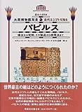 パピルス―偉大なる発明、その製造から使用法まで (大英博物館双書―古代エジプトを知る)