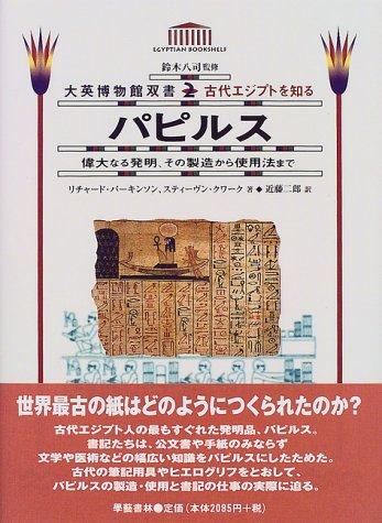 パピルス―偉大なる発明、その製造から使用法まで (大英博物館双書―古代エジプトを知る)の詳細を見る