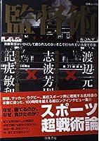 監督術―渡辺元智×志波芳則×記虎敏和 (白夜ムック (47))