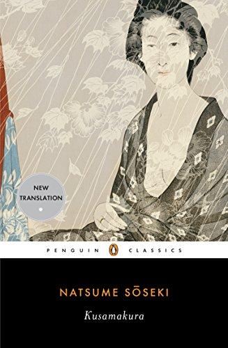 Kusamakura (Penguin Classics)の詳細を見る