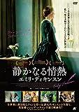 静かなる情熱 エミリ・ディキンスン[DVD]