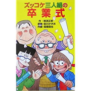 """ズッコケ三人組の卒業式 (ズッコケ文庫)"""""""