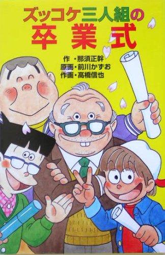 ズッコケ三人組の卒業式 (ズッコケ文庫)