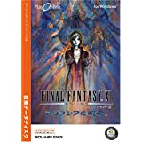 FINAL FANTASY XI  プロマシアの呪縛 拡張データディスク(Win版)