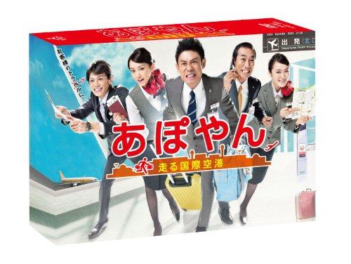 あぽやん~走る国際空港 DVD-BOX