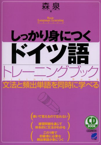 CD BOOK しっかり身につくドイツ語トレーニングブック (CD BOOK Basic Language Learning Ser)