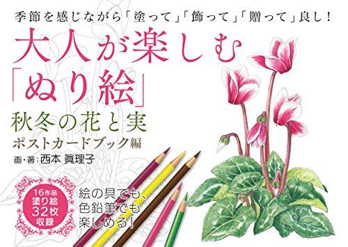 大人が楽しむ「ぬり絵」秋冬の花と実・ポストカードブック編 ([バラエティ])