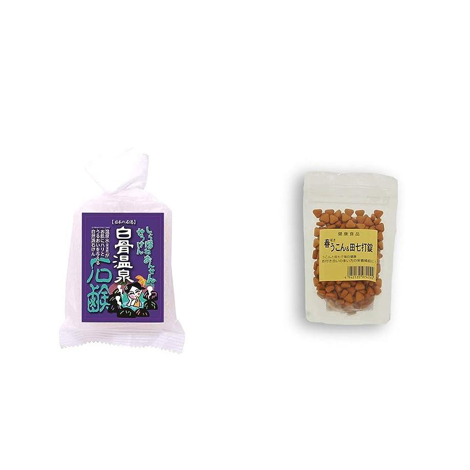 [2点セット] 信州 白骨温泉石鹸(80g)?春咲き うこん&田七打錠(70g(250mg×280粒))