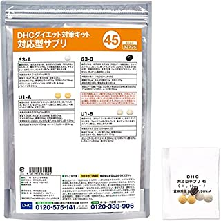 DHCダイエット対策キット対応型サプリ45