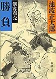剣客商売〈11〉勝負 (新潮文庫)