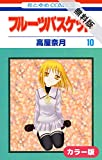 [カラー版]フルーツバスケット【期間限定無料版】 10 (花とゆめコミックス)