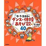 0・1・2歳児のダンス・体操あそび歌40: すぐ使えるCD付き! (Gakken保育Books)