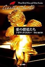 表紙: 愛の探偵たち (クリスティー文庫) | 宇佐川 晶子
