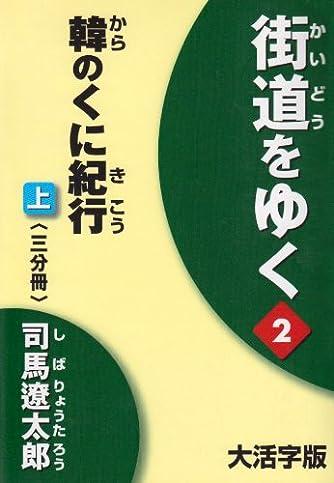 街道をゆく 2上 大活字版 (2)