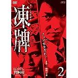 Original Video - Tohai Ura Rate Mah-Jong Tohai Roku Vol.2 [Japan DVD] OPSD-S1052