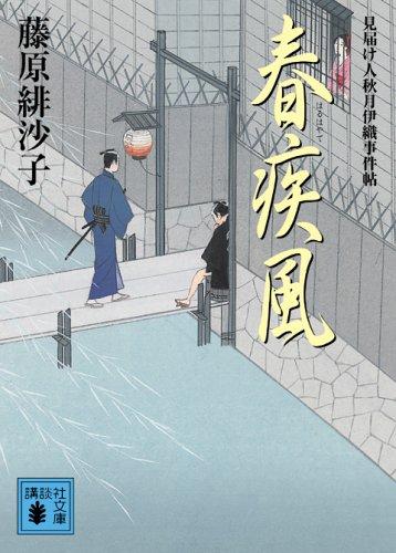 春疾風 見届け人秋月伊織事件帖 (講談社文庫)の詳細を見る