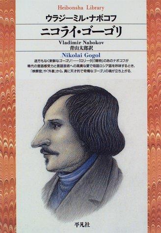 ニコライ・ゴーゴリ (平凡社ライブラリー)