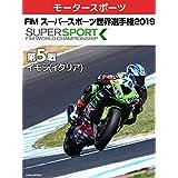 FIM スーパースポーツ世界選手権2019 第5戦 【大久保光 出場】 イモラ(イタリア)